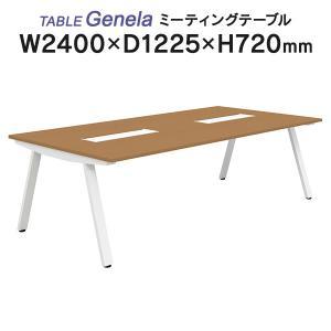 組立・設置迄 Genelaシリーズ ミーティングテーブル W2400×D1225×H720mm PLUS GE-2412M T2/W4 J664472|garage-murabi