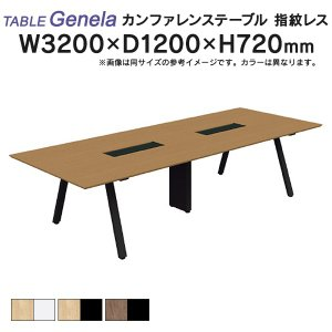 新色組立・設置迄 Genelaシリーズ カンファレンステーブル W3200×D1200×H720mm PLUS GE-3212C J666875 J666876 J666877|garage-murabi