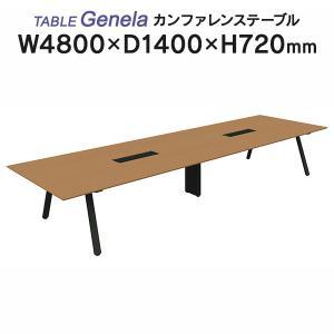 組立・設置込迄 Genelaシリーズ カンファレンステーブル W4800×D1400×H720mm PLUS GE-4814C J664465|garage-murabi