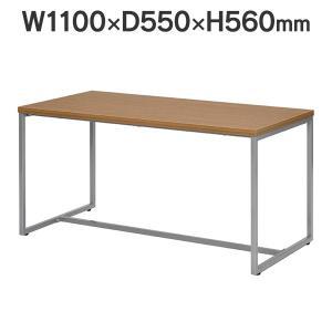 応接 センターテーブル 新しい高さ ループ脚 ローテーブル GZLPTH-1155DM ウォルナットB  送料無料|garage-murabi