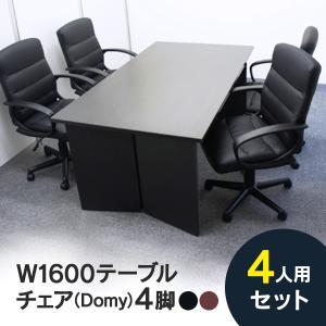 人気 応接 会議室5点セット【チェア2color】オフィス用 応接セット 会議室に GZPLT-1690DB RFDM-BK RFDM-BR|garage-murabi
