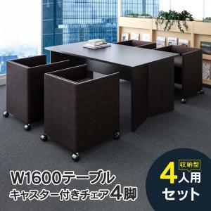 応接会議室5点セット【2color】オフィス用 応接セット 会議室に きちっと収納 GZPLT-1690DB_RFC-FPRPDB-4 GZPLT-1690-FPRPDB|garage-murabi