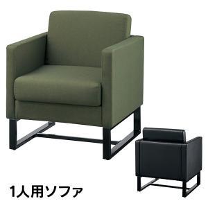 応接セットにも  スクエアソファ 一人用ソファ グリーンとブラック 2color GZSSF-F1PGN GZSSF-L1PBK |garage-murabi