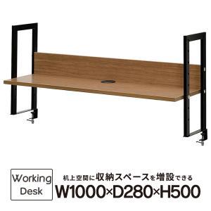 配線機能付 ワーキングデスク上置棚 W1000 ウォルナット GZUSR-1000DM 机上棚万能 本棚|garage-murabi