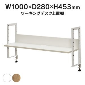 配線機能付 ワーキングデスク上置棚 W1000 ホワイト GZUSR-1000WH 机上棚万能 本棚|garage-murabi