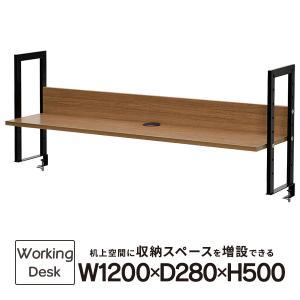 配線機能付 ワーキングデスク上置棚 W1200 ウォルナット GZUSR-1200DM 机上棚万能 本棚|garage-murabi