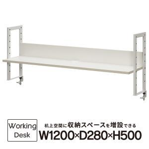 配線機能付 ワーキングデスク上置棚 W1200 ホワイト GZUSR-1200WH 机上棚万能 本棚|garage-murabi