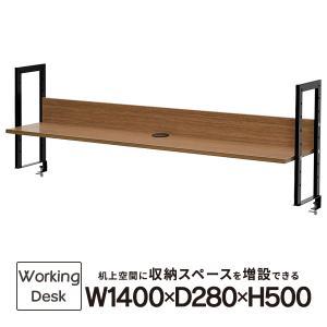 配線機能付 ワーキングデスク上置棚 W1400 ウォルナット GZUSR-1400DM 机上棚万能 本棚|garage-murabi