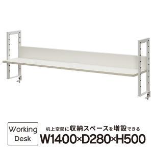 配線機能付 ワーキングデスク上置棚 W1400 ホワイト GZUSR-1400WH 机上棚万能 本棚|garage-murabi