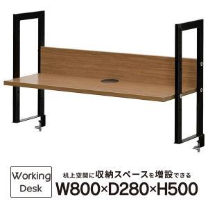 配線機能付 ワーキングデスク上置棚 W800 ウォルナット GZUSR-800DM 机上棚万能 本棚|garage-murabi