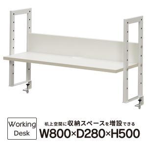 配線機能付 ワーキングデスク上置棚 W800 ホワイト GZUSR-800WH 机上棚万能 本棚|garage-murabi