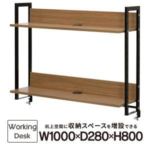 配線機能付 ワーキングデスク上置ハイシェルフ W1000 ウォルナット GZUSRH-1000DM 2段 机上ラック 上置棚|garage-murabi