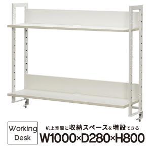 配線機能付 ワーキングデスク上置ハイシェルフ W1000 ホワイト GZUSRH-1000WH 2段 机上ラック 上置棚|garage-murabi