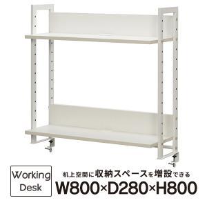 配線機能付 ワーキングデスク上置ハイシェルフ W800 ホワイト GZUSRH-800WH 2段 机上ラック 上置棚|garage-murabi