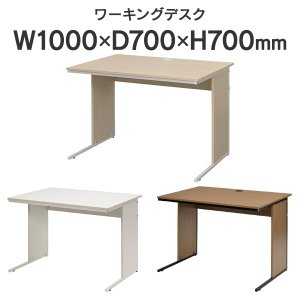 人気ワークデスク W1000×D700 2color 木製平机 オフィスデスク GZWD-1070DM GZWD-1070WH 送料無料 garage-murabi