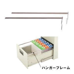 ファイリングキャビネット ハンガーフレーム プラス PLUS (ホワイトタイプにも)|garage-murabi