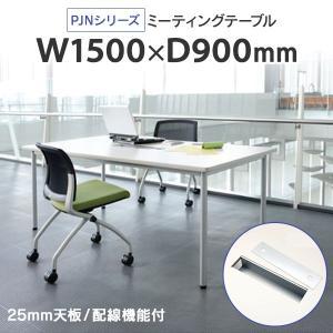 配線機能 oaミーティングテーブル W1500×D900mm PJN1590 WH NEW ホワイト天板25mm 機能的でおしゃれな配線機能 コンセントボックス付|garage-murabi