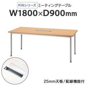 配線機能 oaミーティングテーブル OAタイプ W1800×D900mm PJN1890 NA ナチュラル木目 天板25mm 機能的でおしゃれな配線機能 コンセントボックス付 garage-murabi