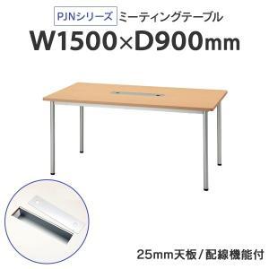 配線機能 OAミーティングテーブル OAタイプ W1500×D900mm PJN1590 NA ナチュラル 天板25mm配線機能 コンセントボックス付 garage-murabi