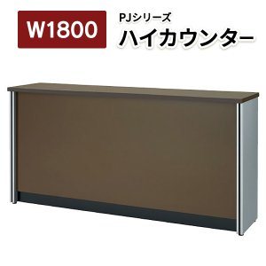 好評 施工設置・後払い決済も 事務所受付カウンター 業務用 ハイカウンター 1800mm  ダークブラウン PJ-HC18 PJ-HC18NDB 382508|garage-murabi
