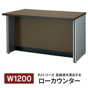 受付カウンター ローカウンター ダークブラウン W1200mm PJ-LC12NDB 送料無料 好評 施工設置・後払い決済も 382590|garage-murabi