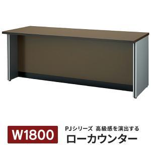 受付カウンター ローカウンター ダークブラウン W1800mm 好評 施工設置・後払い決済も 382511|garage-murabi