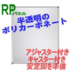 RPパネル パーテーション デザイン アクリル  RP-1512PH 1200×1455|garage-murabi
