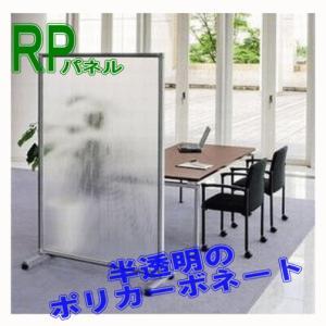 RPパネル キャスター付 独立型パーテーション デザイン アクリル  RP-1509PH 916×1530|garage-murabi