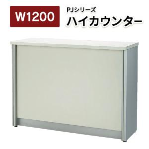 好評 施工設置・後払い決済も 受付カウンター ハイカウンター PJ−HC12WT ホワイト W1200mm カウンター 送料無料 322561|garage-murabi