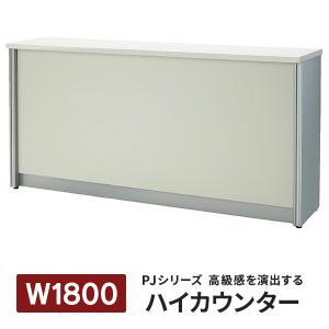 好評 施工設置・後払い決済も オフィス家具 ハイカウンター 好評 ホワイト 業務用受付カウンター W1800mm PJ-HC18WT 322562|garage-murabi