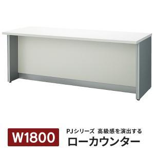 受付カウンター ローカウンター ホワイト W1800mm PJ-LC18WT カウンター 受付 送料無料 好評 施工設置・後払い決済も 322565|garage-murabi