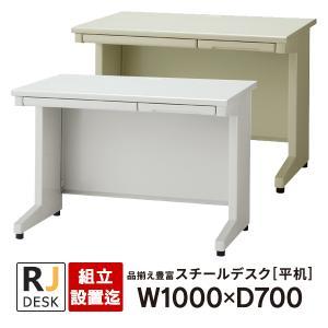 組立設置付 平机 RJデスクII プラス W1000*700 ホワイト&エルグレー事務机 RJ-107H WH LGY|garage-murabi