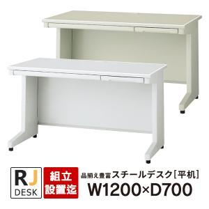 組立設置付 平机 RJデスクII プラス W1200*700 ホワイト&エルグレー事務机 RJ-127H WH LGY|garage-murabi