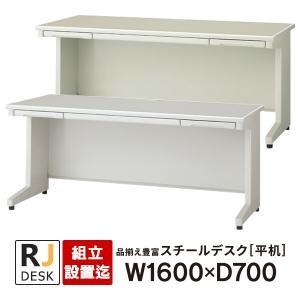 組立設置付 平机 RJデスクII PLUS W1600*700 ホワイト&エルグレー事務机 RJ-167H WH LGY|garage-murabi