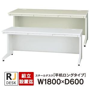 組立設置付 平机 RJデスクII PLUS W1800*600 ホワイト&エルグレー事務机 RJ-186H WH LGY|garage-murabi