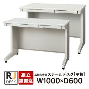 組立設置付 平机 RJデスクII プラス W1000*600 ホワイト&エルグレー事務机 RJ-106H WH LGY|garage-murabi