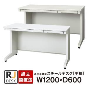 平机 /組立設置付RJデスクII プラス W1200*600 RJ-126H WH LGY 事務机 日本製|garage-murabi