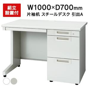 組立設置付 片袖机 RJデスクII プラス W1000*700 NEW3段 ホワイト&エルグレー RJ-107A-3 WH LGY 事務机 日本製|garage-murabi