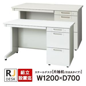 片袖机 組立設置付 RJデスクII プラス W1200*700 NEW3段 ホワイト&エルグレー RJ-127A-3 WH LGY 事務机 日本製|garage-murabi