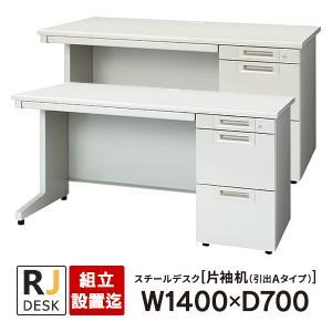 片袖机 組立設置付 片袖机 RJデスクII PLUS W1400*700 NEW3段 ホワイト&エルグレーRJ-147A-3 WH LGY 事務机 日本製|garage-murabi