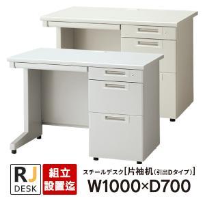 組立設置付 片袖机 RJデスクII プラス W1000*700 0 3段 ホワイト&エルグレー RJ-107D-3 WH LGY 事務机 日本製|garage-murabi