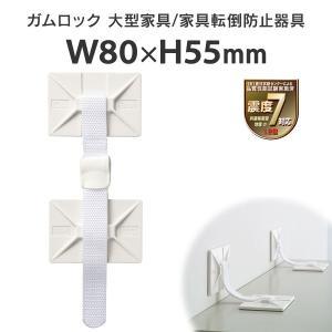 ガムロック IB-16 大型家具/家具転倒防止 器具 2個/1セット|garage-murabi