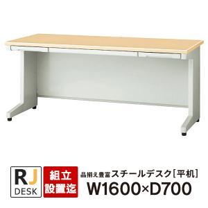 平机 天板メープル 組立設置付 RJデスクII PLUS W1600*700 事務机 RJ-167H WM|garage-murabi