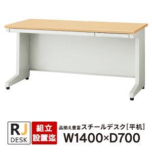 平机 天板メープル 組立設置付 RJデスクII PLUS W1400*700 事務机 RJ-147H WM|garage-murabi