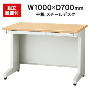 平机 天板メープル 組立設置付 RJデスクII プラス W1000*700 事務机 RJ-107H WM|garage-murabi