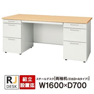 両袖机 メープル 日本製 RJデスクII プラス W1600*700 組立設置付 事務机 RJ-167D-33 WM|garage-murabi