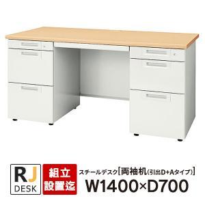両袖机 天板メープル 日本製 RJデスクII PLUS W1400*700 組立設置付 事務机 RJ-147D-33 WM|garage-murabi