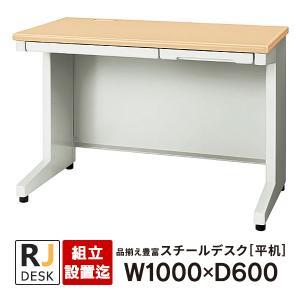 平机 天板メープル 組立設置付 RJデスクII プラス W1000*600 事務机 RJ-106H WM|garage-murabi
