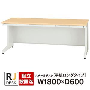 平机 天板メープル 組立設置付 RJデスクII PLUS W1800*600 事務机 RJ-186H WM|garage-murabi