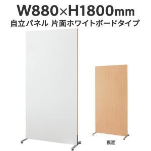 パーティション片面ホワイトボードH1800mm自立型 パーテーション【SKW-1809SK 】364704|garage-murabi